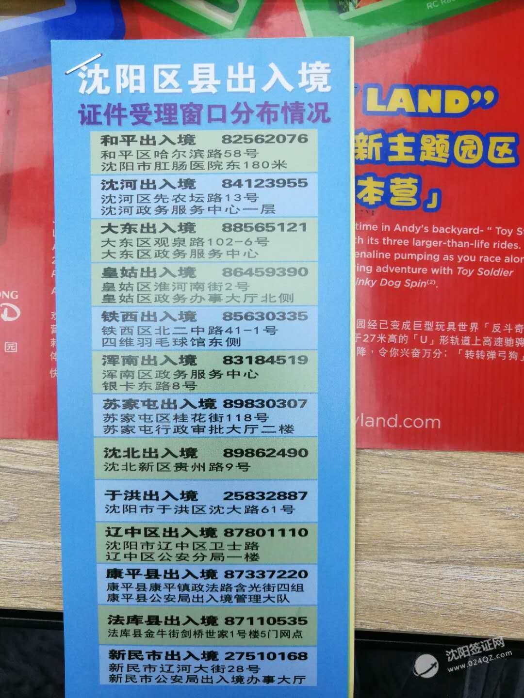 沈阳区县出入境增减受理电话及地址,受理窗口分布情况。