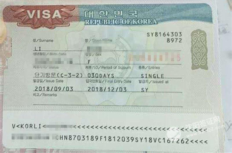 沈阳韩国签证代办