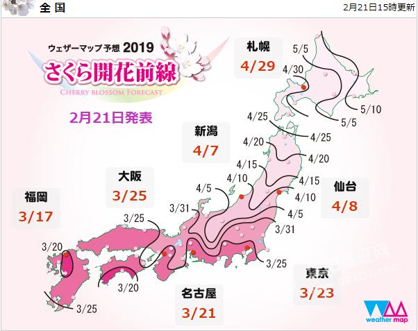 2019年日本樱花花开前线