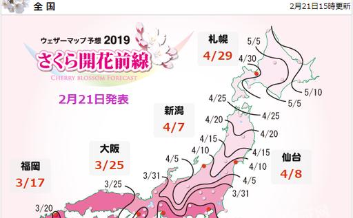 2019年 日本樱花开放时间表!