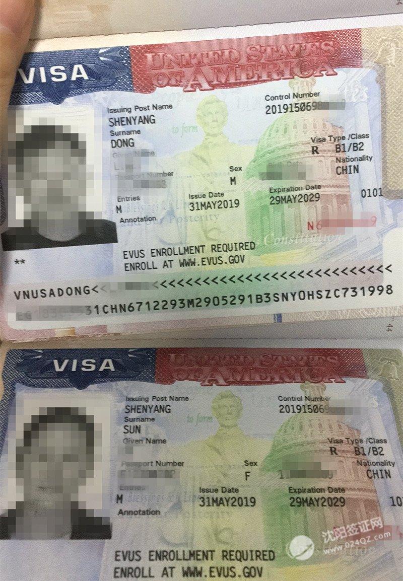 2019沈阳美国签证代办