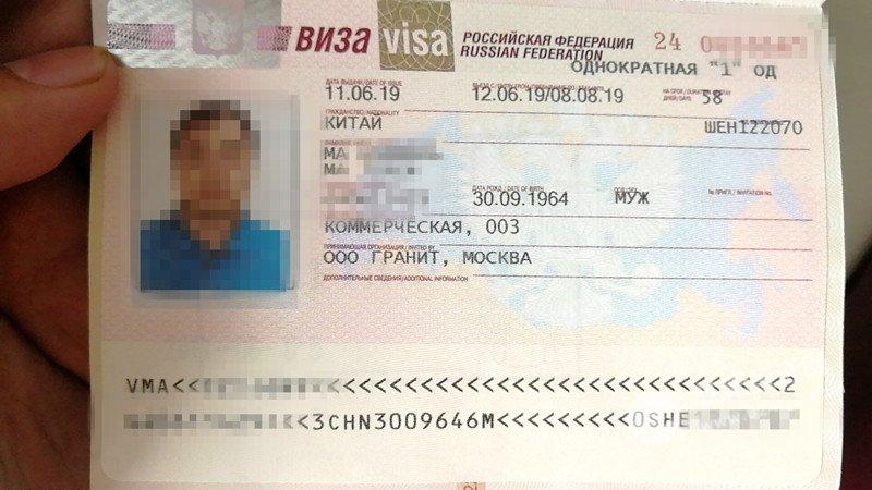 2019沈阳俄罗斯签证代办案例1