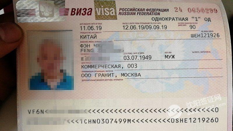 2019沈阳俄罗斯签证代办案例2