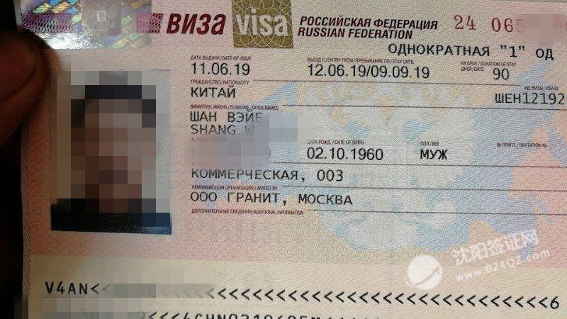 2019沈阳俄罗斯签证代办案例3