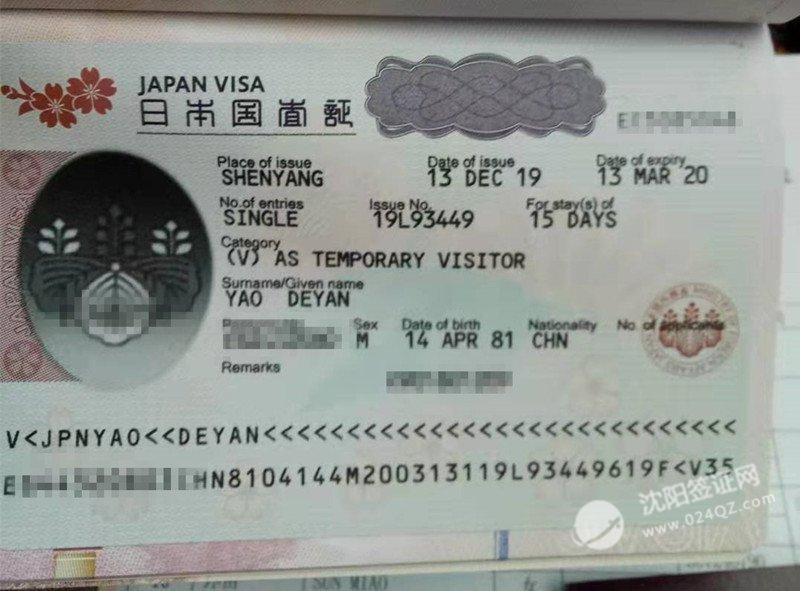 沈阳代办日本签证代办